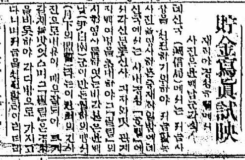 1923년 4월 11일 자 동아일보에 실린 <월하의 맹세> 시사 기사 1923년 4월 11일 자 동아일보에 실린 <월하의 맹세> 시사 기사
